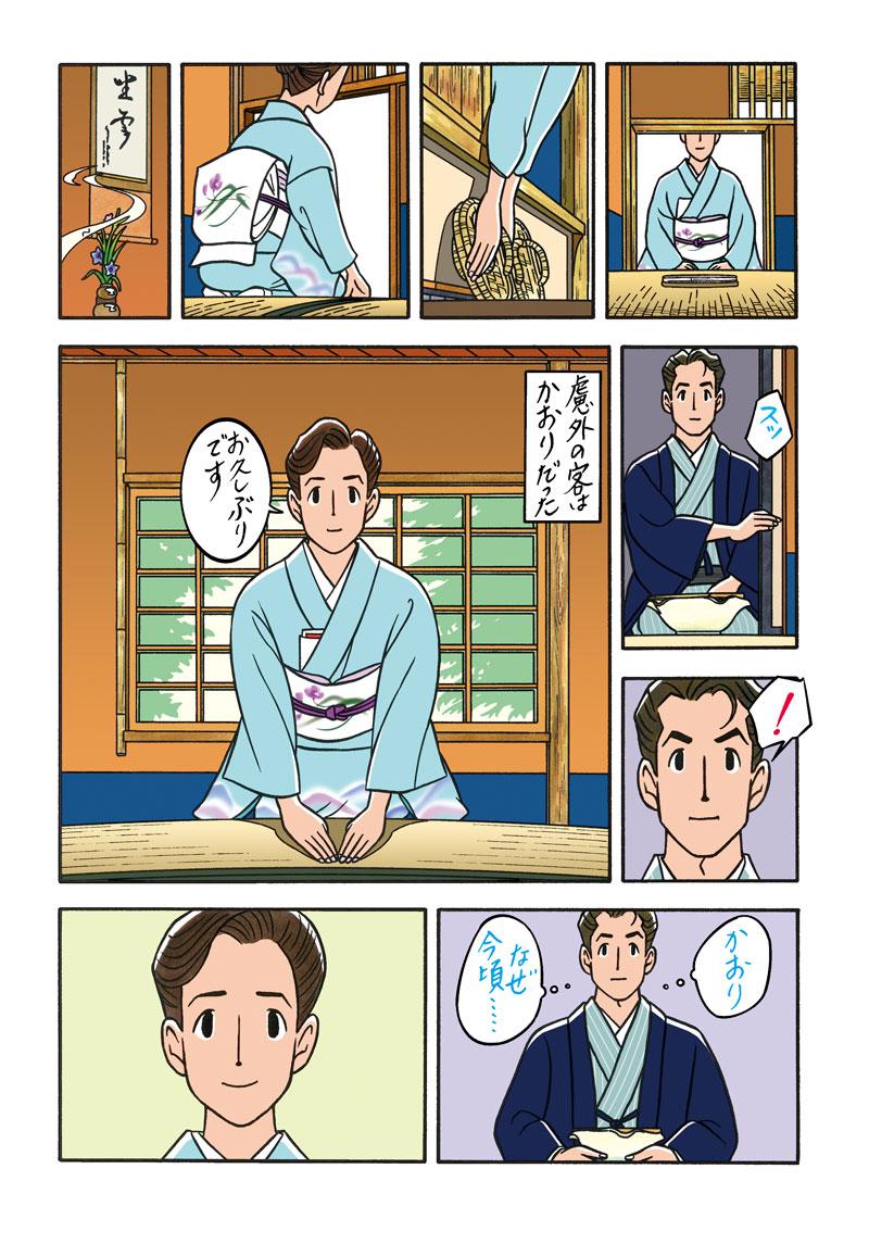 ワンダーカクテル 【第17話 遠雷】2ページ目画像