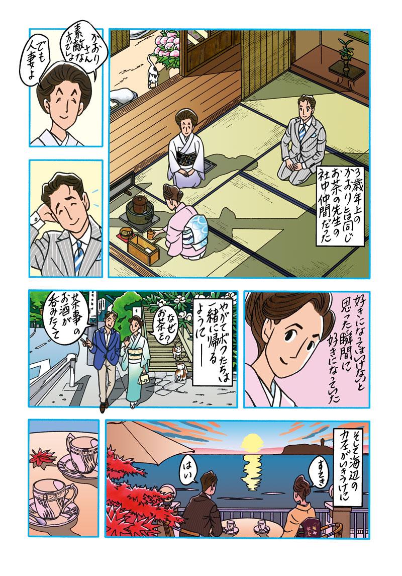 ワンダーカクテル 【第17話 遠雷】3ページ目画像