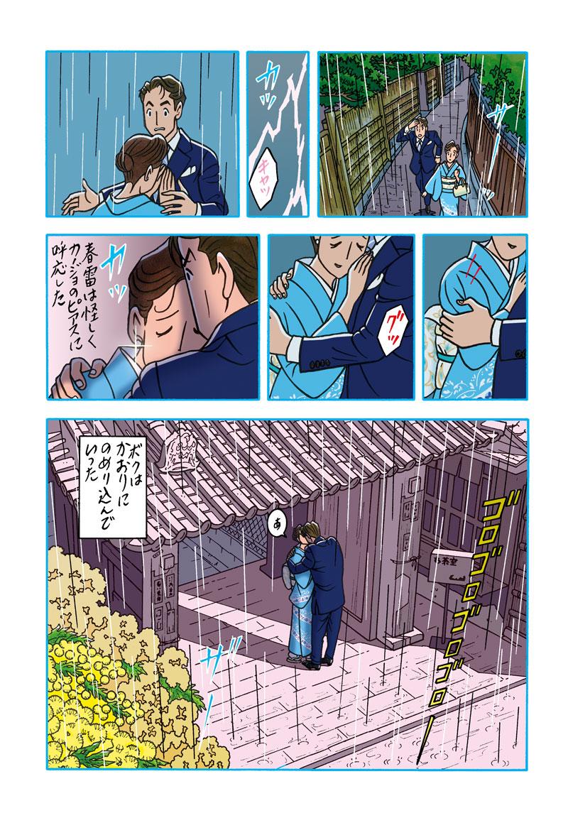 ワンダーカクテル 【第17話 遠雷】4ページ目画像