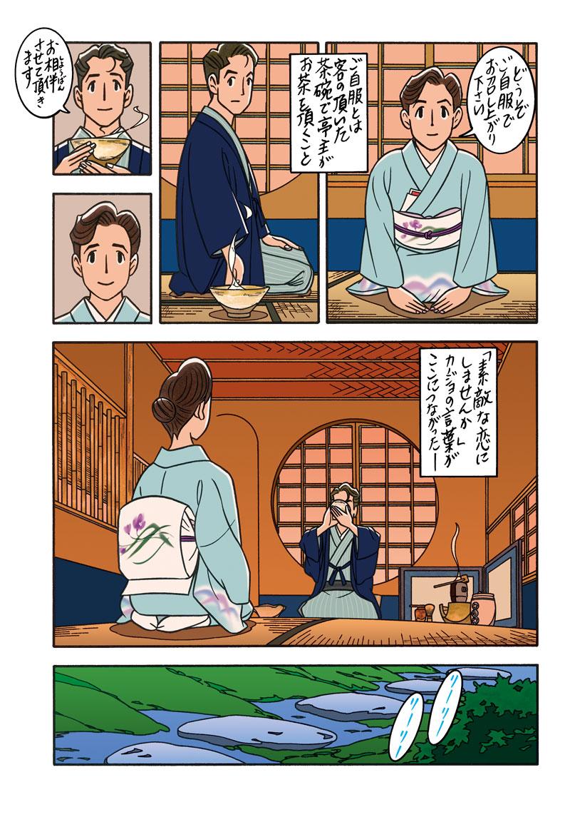 ワンダーカクテル 【第17話 遠雷】7ページ目画像