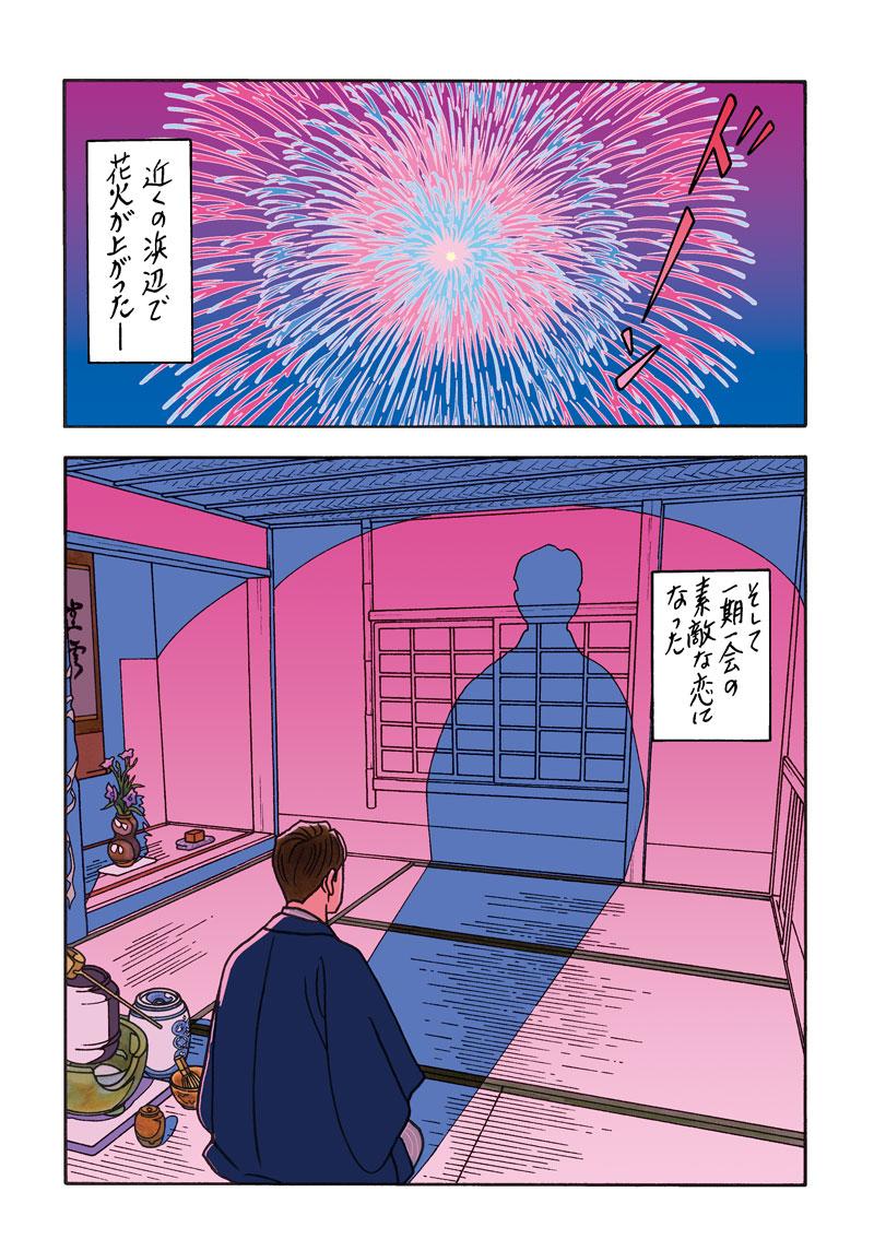 ワンダーカクテル 【第17話 遠雷】8ページ目画像