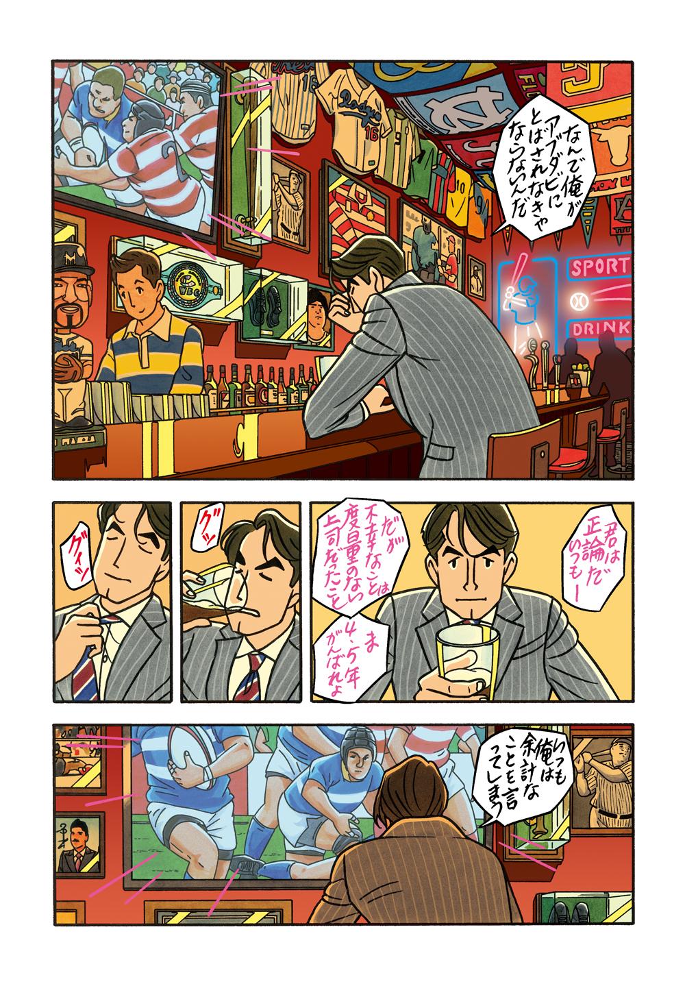 ワンダーカクテル 【第19話 stand up!】1ページ目画像