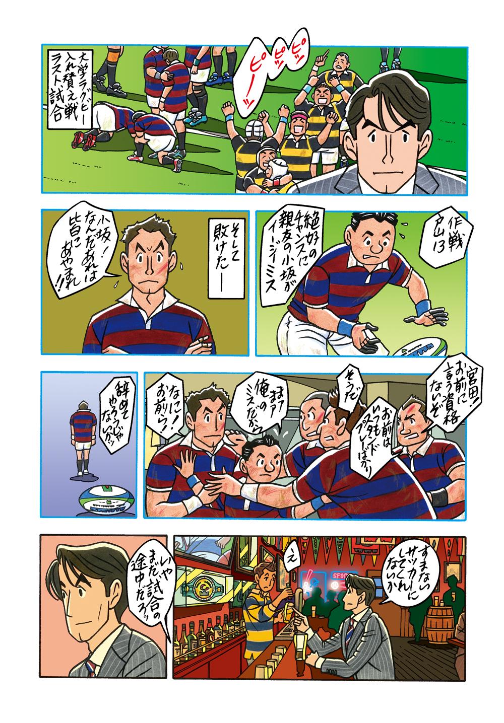 ワンダーカクテル 【第19話 stand up!】2ページ目画像