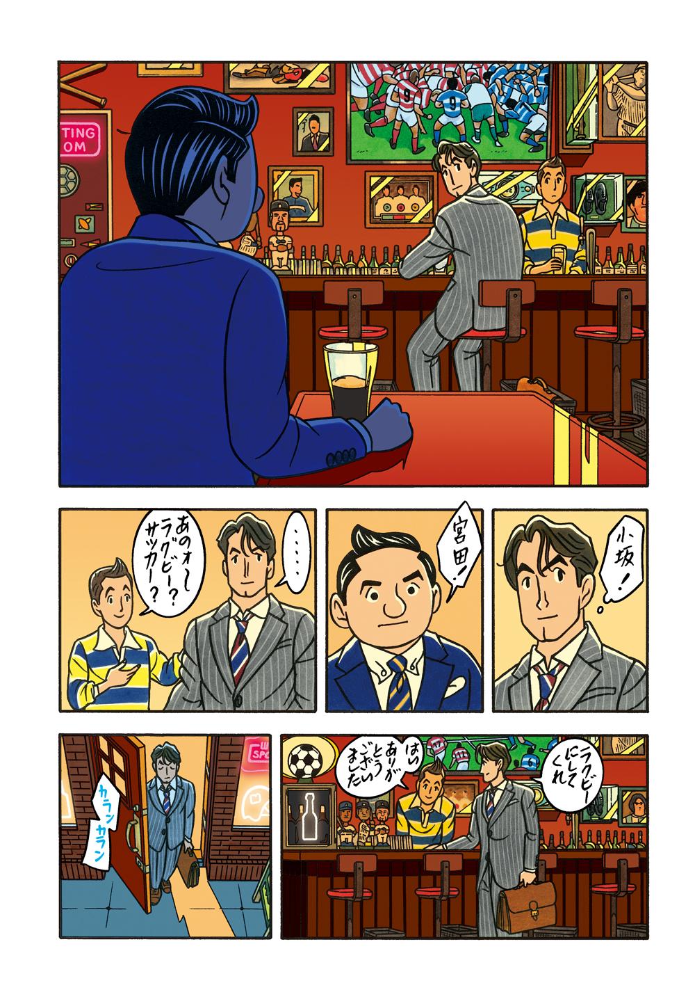 ワンダーカクテル 【第19話 stand up!】3ページ目画像