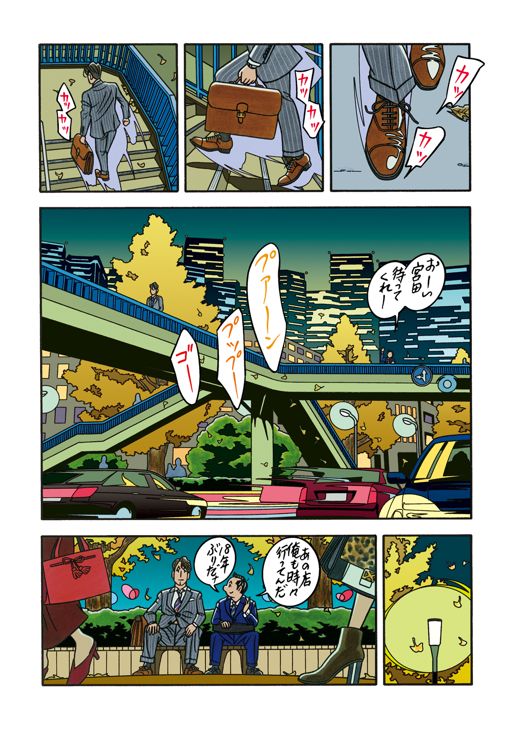 ワンダーカクテル 【第19話 stand up!】4ページ目画像