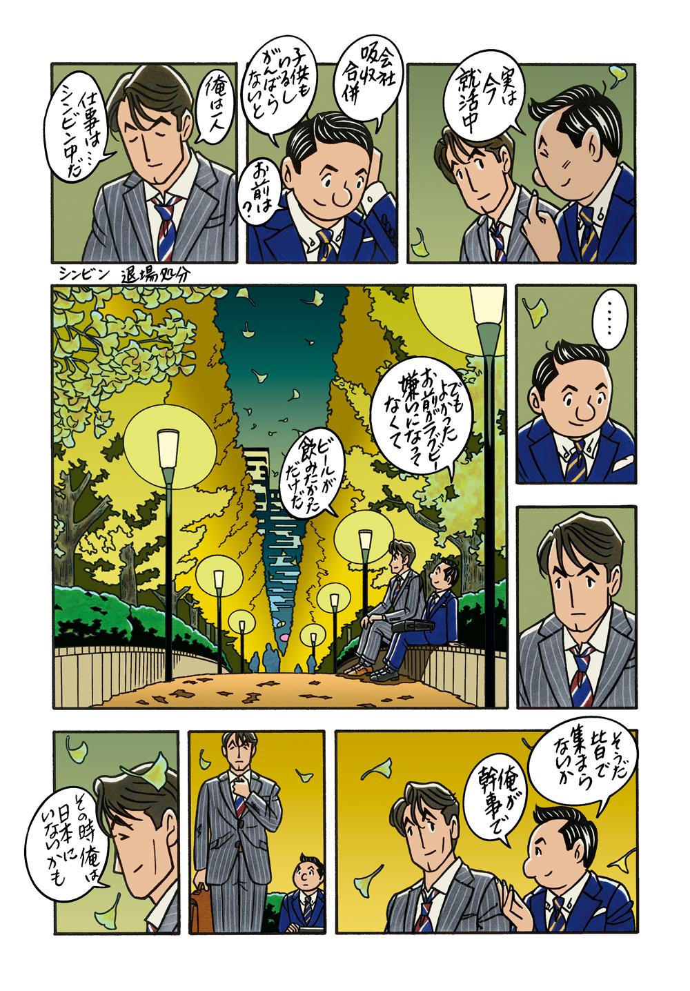 ワンダーカクテル 【第19話 stand up!】5ページ目画像