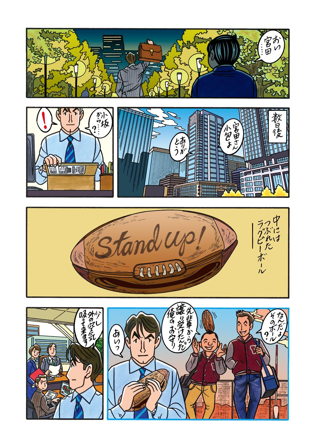 ワンダーカクテル 【第19話 stand up!】6ページ目画像