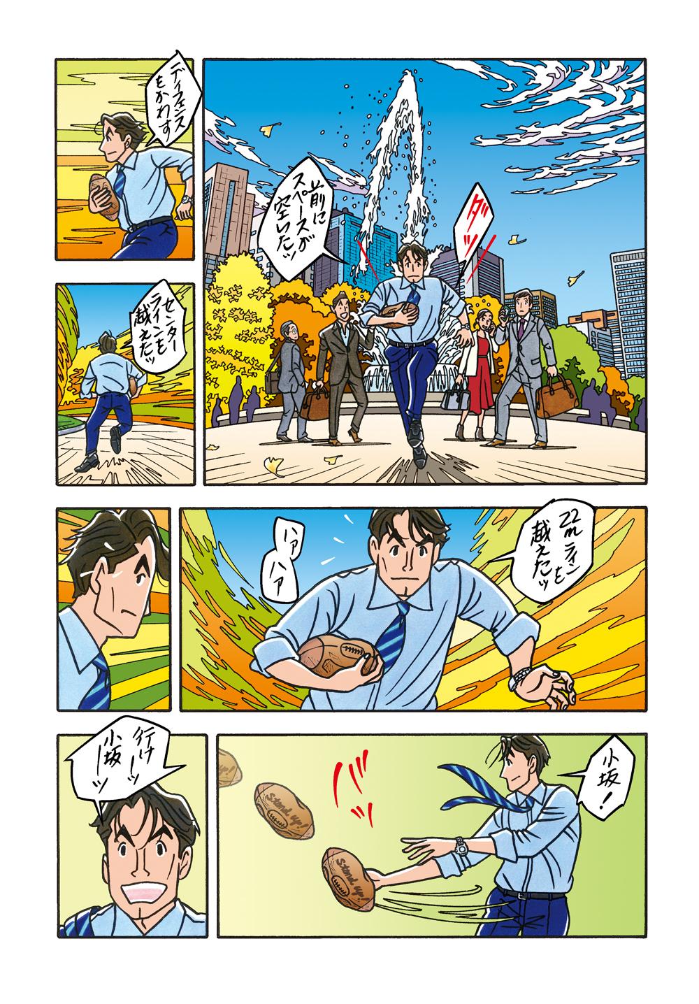 ワンダーカクテル 【第19話 stand up!】7ページ目画像