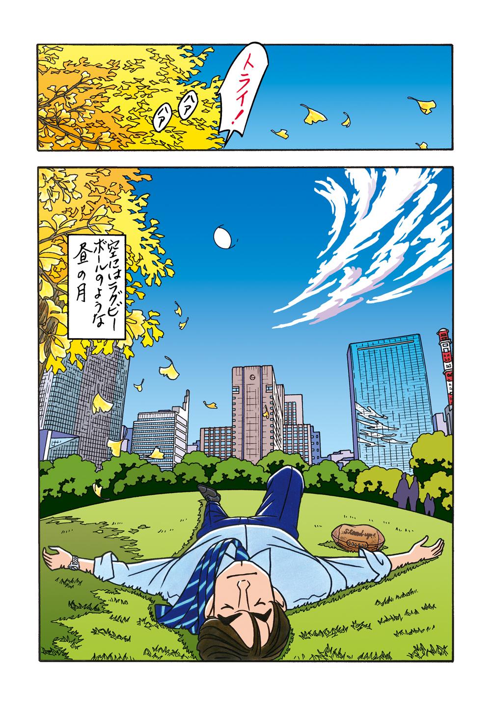 ワンダーカクテル 【第19話 stand up!】8ページ目画像
