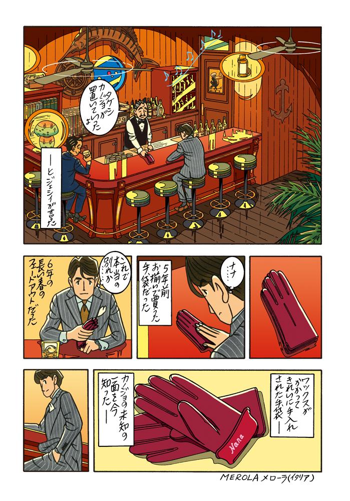 ワンダーカクテル 【第21話 ボルドー色の手袋】1ページ目画像