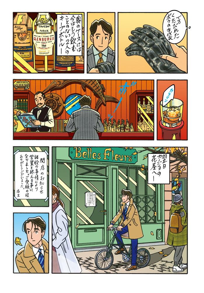 ワンダーカクテル 【第21話 ボルドー色の手袋】2ページ目画像