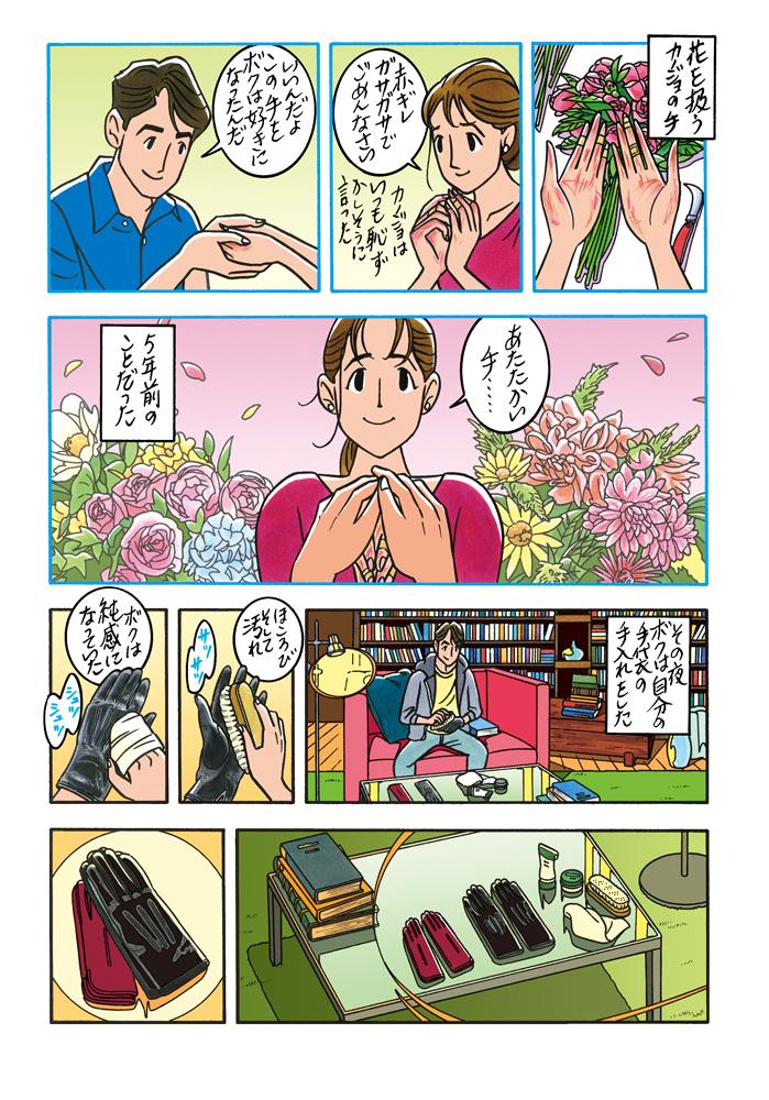ワンダーカクテル 【第21話 ボルドー色の手袋】3ページ目画像