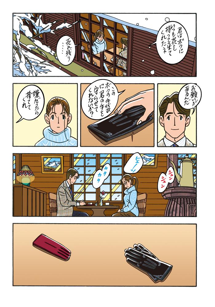 ワンダーカクテル 【第21話 ボルドー色の手袋】6ページ目画像