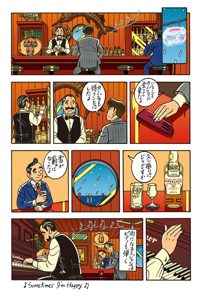 ワンダーカクテル 【第21話 ボルドー色の手袋】7ページ目画像