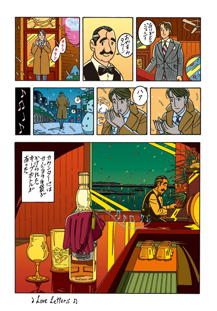 ワンダーカクテル 【第21話 ボルドー色の手袋】8ページ目画像