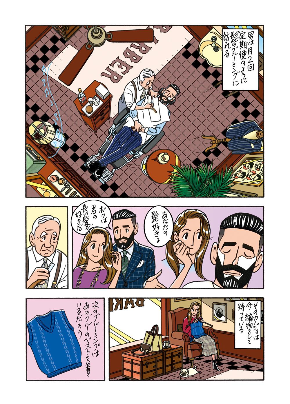 ワンダーカクテル 【第22話 その男の髭】1ページ目画像