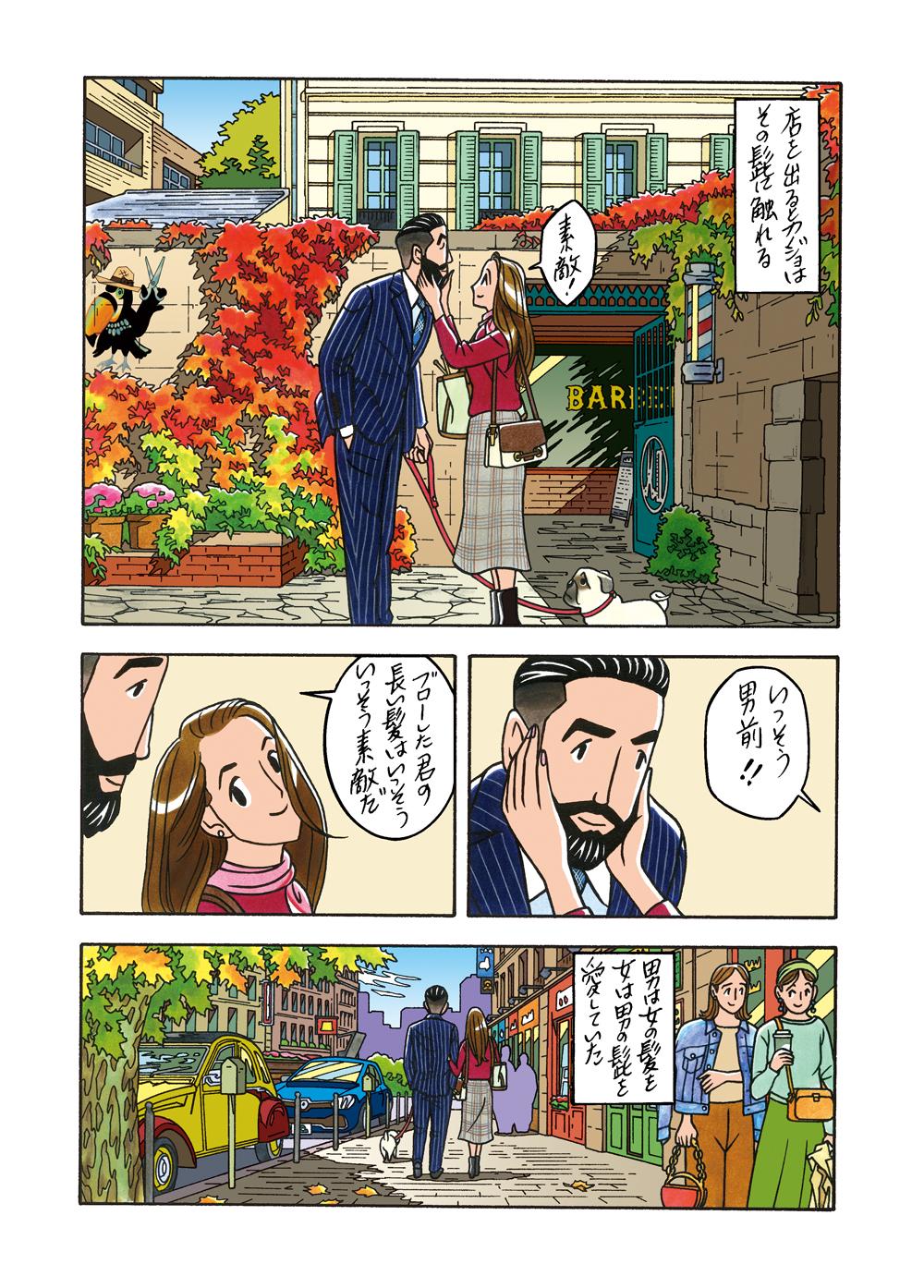 ワンダーカクテル 【第22話 その男の髭】2ページ目画像