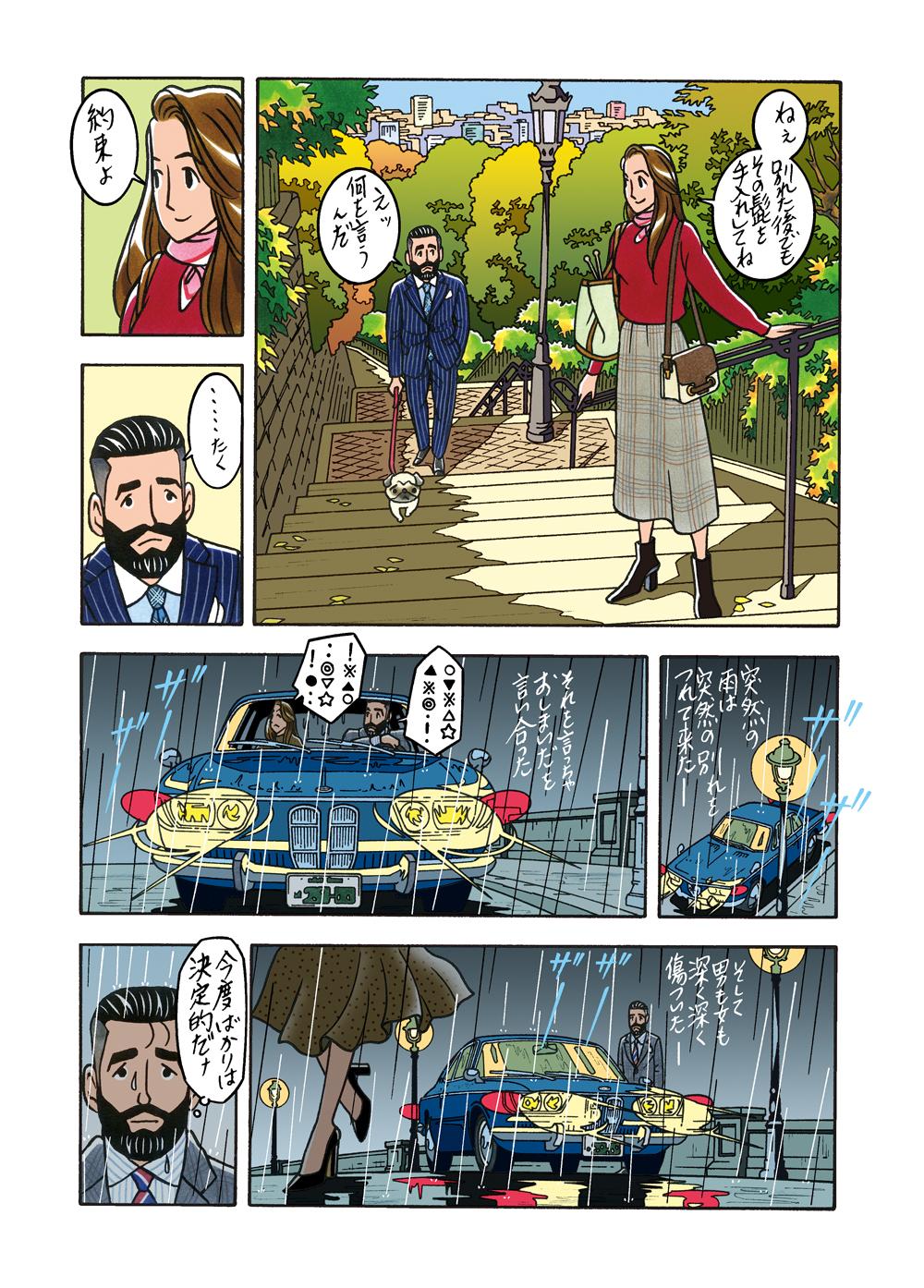 ワンダーカクテル 【第22話 その男の髭】3ページ目画像