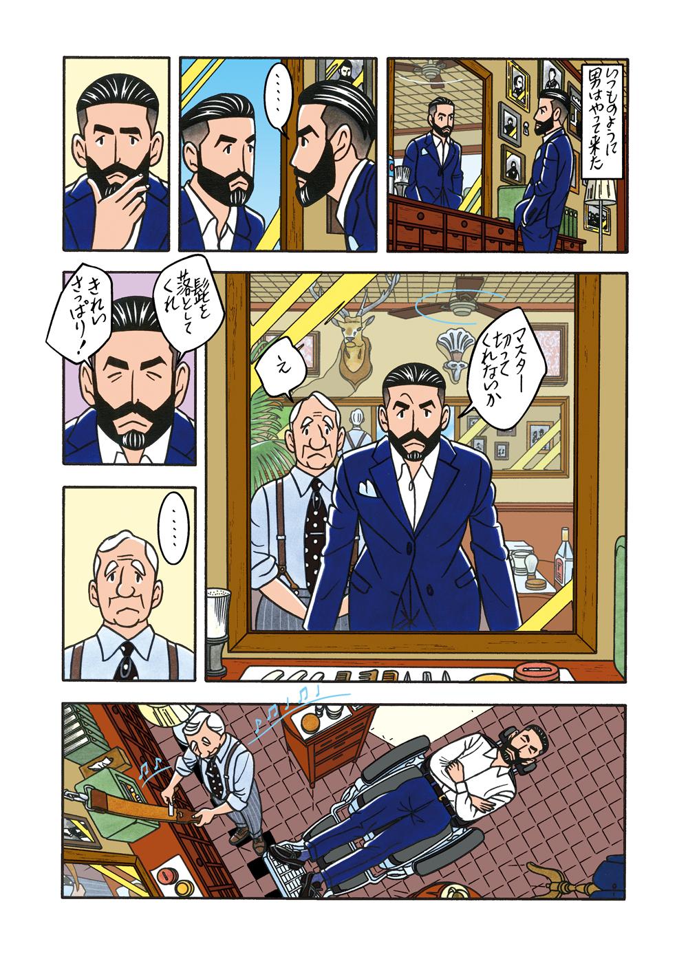 ワンダーカクテル 【第22話 その男の髭】4ページ目画像