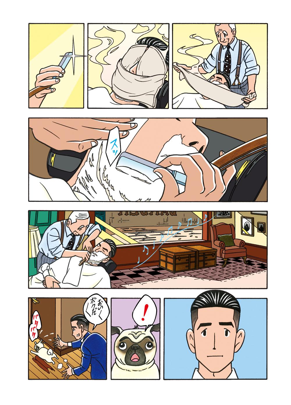 ワンダーカクテル 【第22話 その男の髭】5ページ目画像