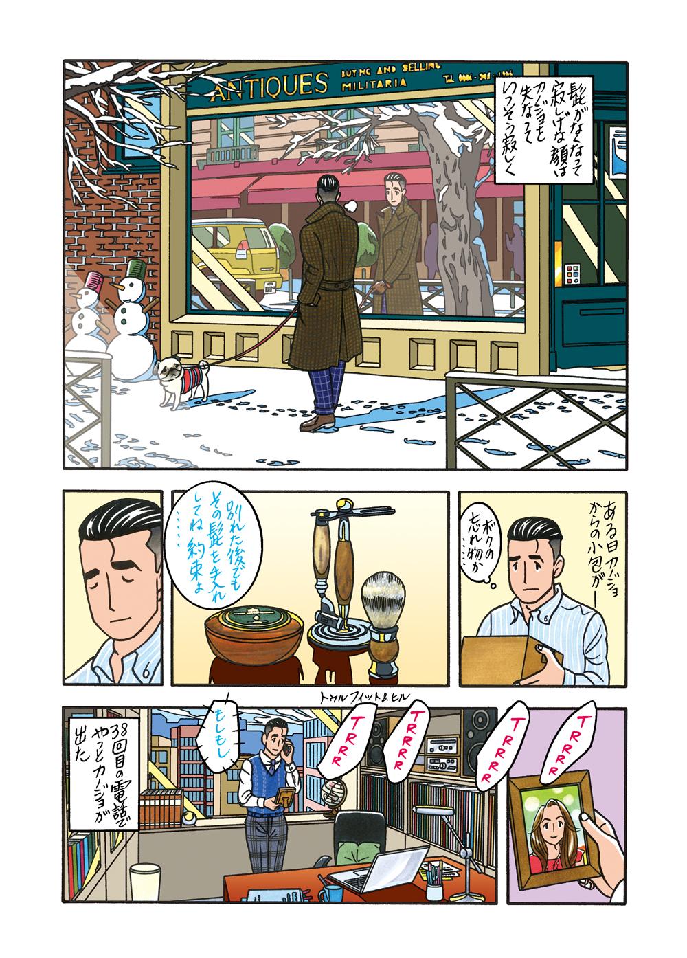 ワンダーカクテル 【第22話 その男の髭】6ページ目画像