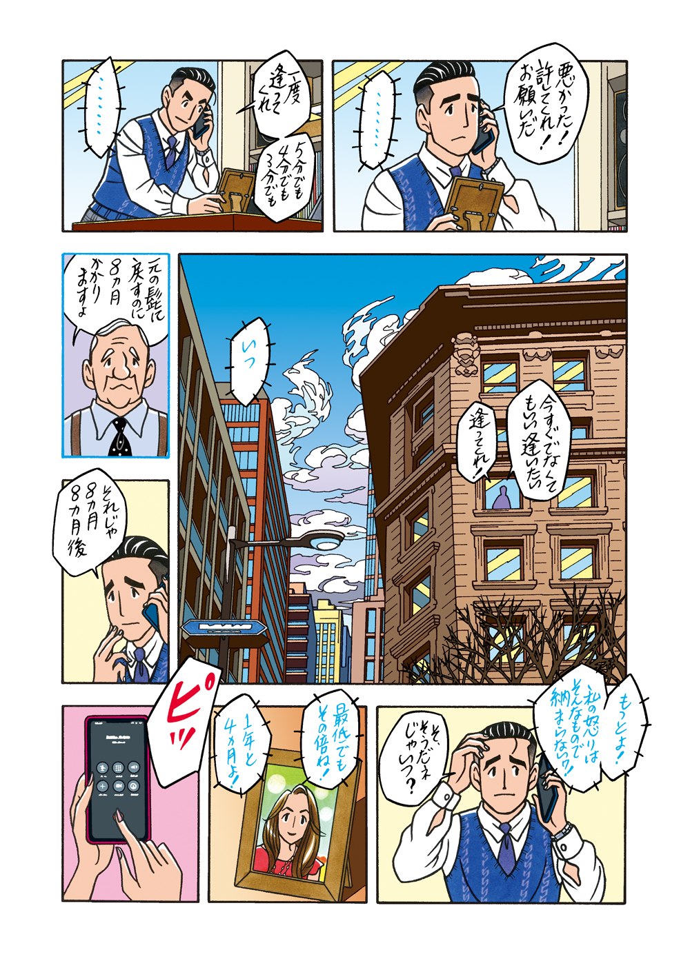 ワンダーカクテル 【第22話 その男の髭】7ページ目画像