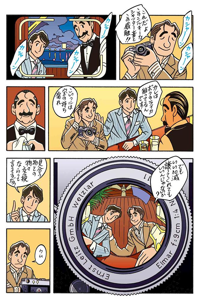 ワンダーカクテル 【第23話 物々交換】2ページ目画像