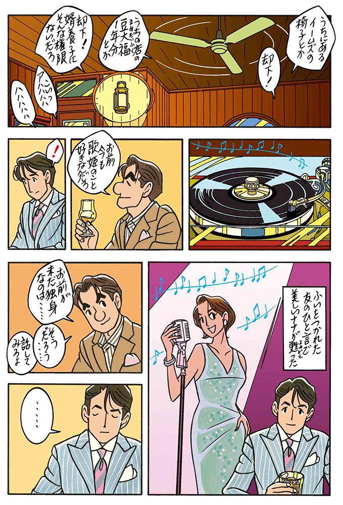 ワンダーカクテル 【第23話 物々交換】3ページ目画像
