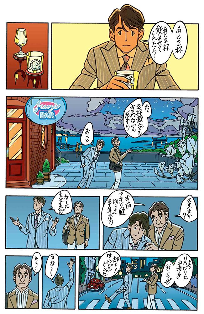 ワンダーカクテル 【第23話 物々交換】4ページ目画像