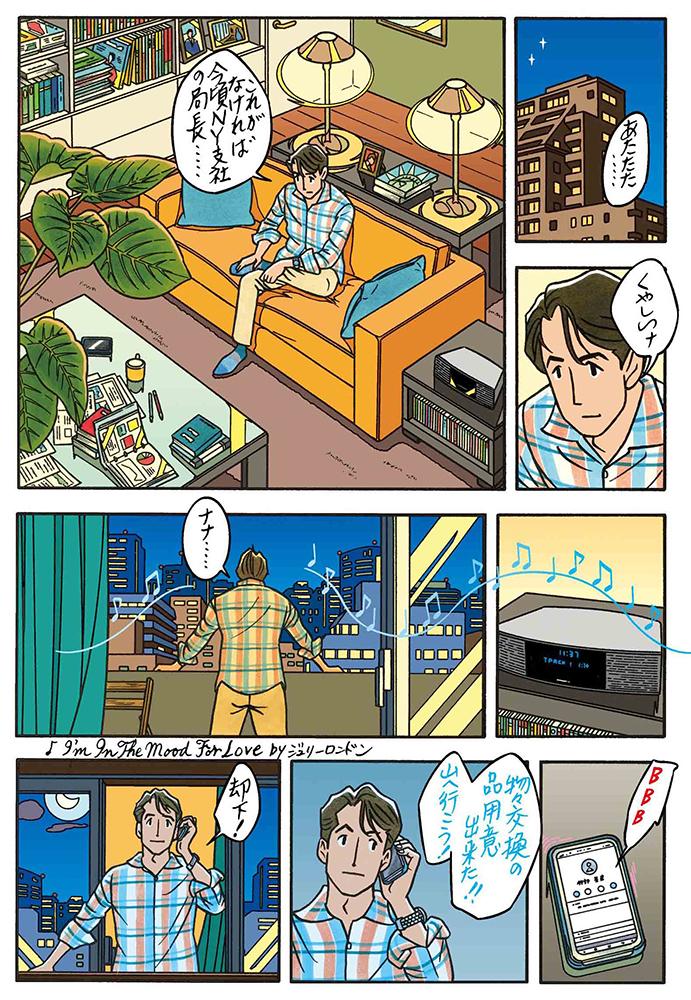 ワンダーカクテル 【第23話 物々交換】5ページ目画像
