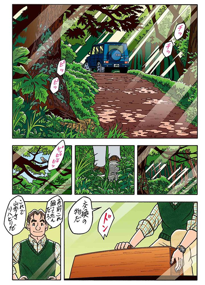 ワンダーカクテル 【第23話 物々交換】6ページ目画像