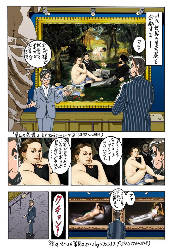 ワンダーカクテル 【第26話 ボンジュール・ムッシュー】1ページ目画像