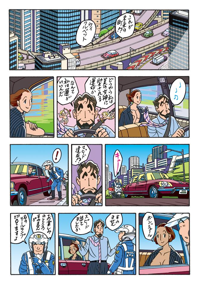 ワンダーカクテル 【第26話 ボンジュール・ムッシュー】3ページ目画像