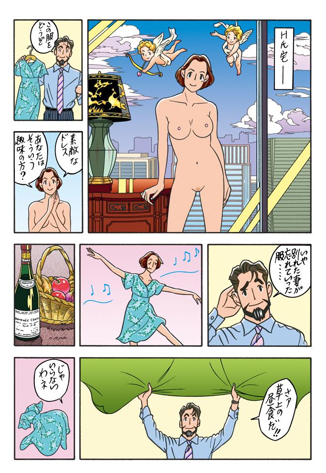 ワンダーカクテル 【第26話 ボンジュール・ムッシュー】4ページ目画像