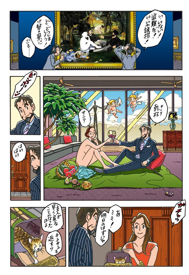 ワンダーカクテル 【第26話 ボンジュール・ムッシュー】5ページ目画像