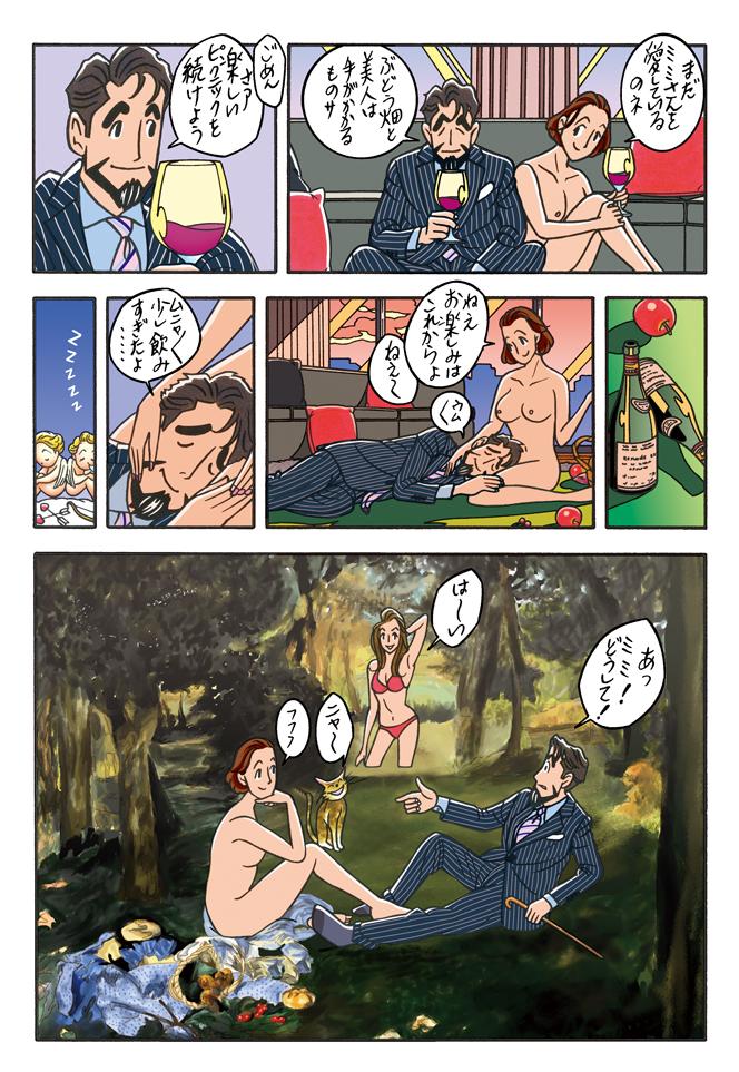ワンダーカクテル 【第26話 ボンジュール・ムッシュー】7ページ目画像