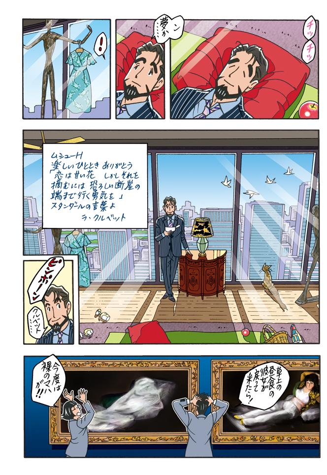ワンダーカクテル 【第26話 ボンジュール・ムッシュー】8ページ目画像