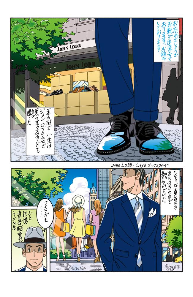 ワンダーカクテル 【第28話 記憶のない男K 〜25.5cm〜】1ページ目画像