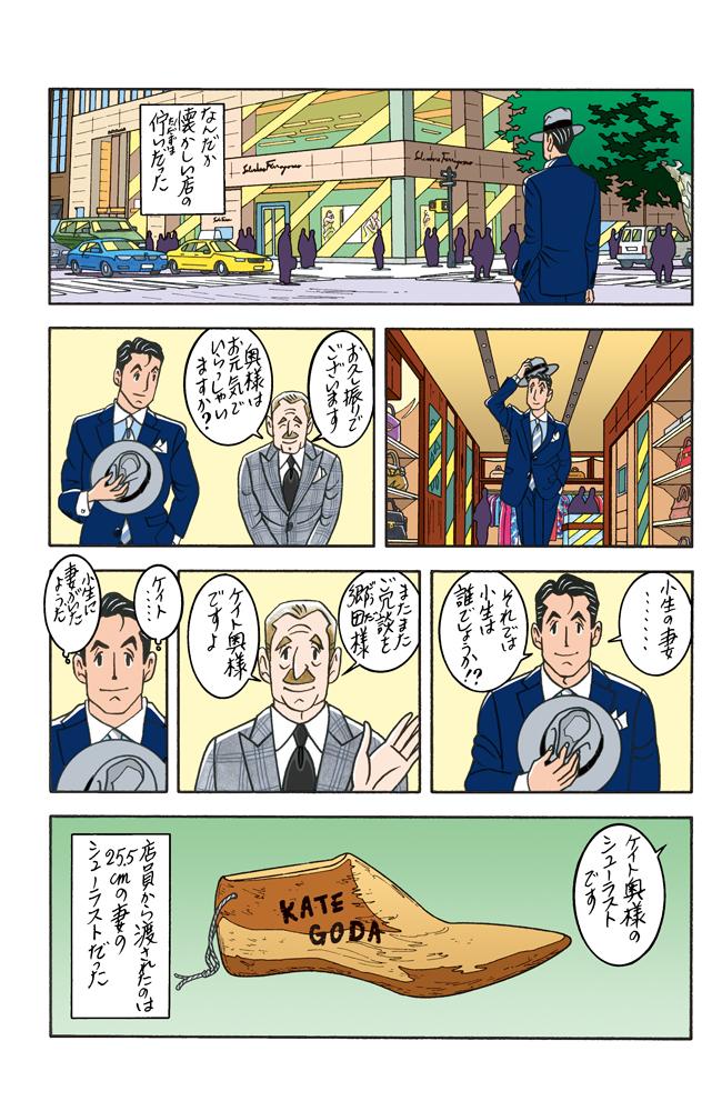 ワンダーカクテル 【第28話 記憶のない男K 〜25.5cm〜】2ページ目画像