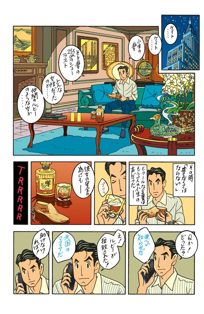 ワンダーカクテル 【第28話 記憶のない男K 〜25.5cm〜】3ページ目画像