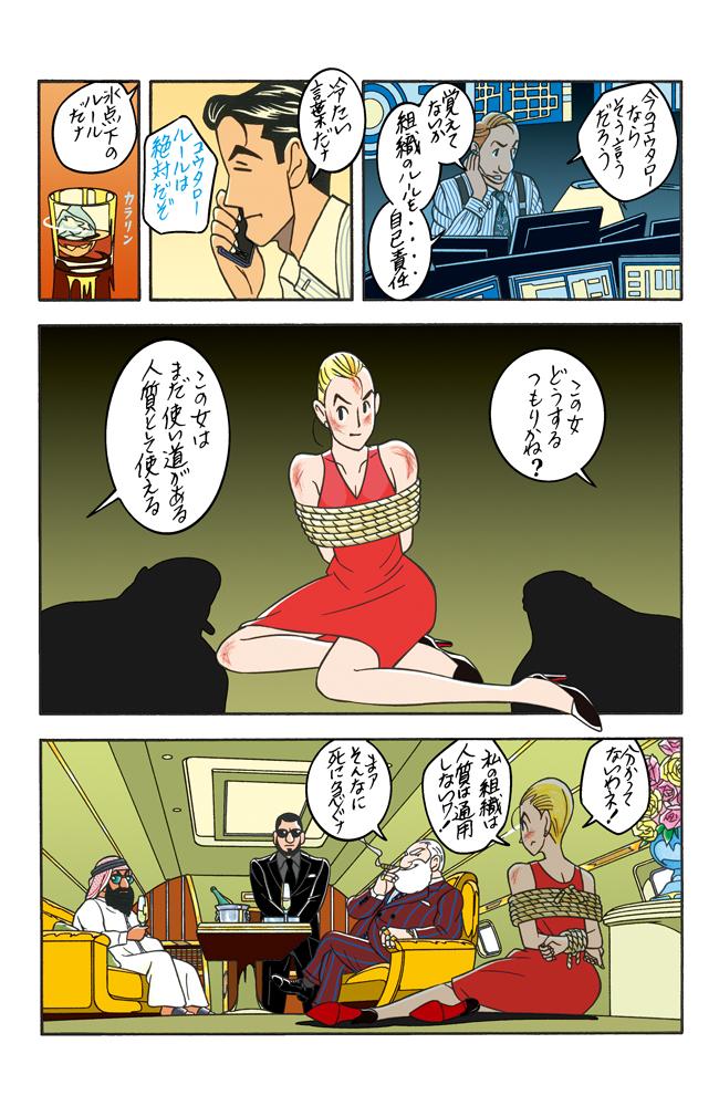 ワンダーカクテル 【第28話 記憶のない男K 〜25.5cm〜】4ページ目画像
