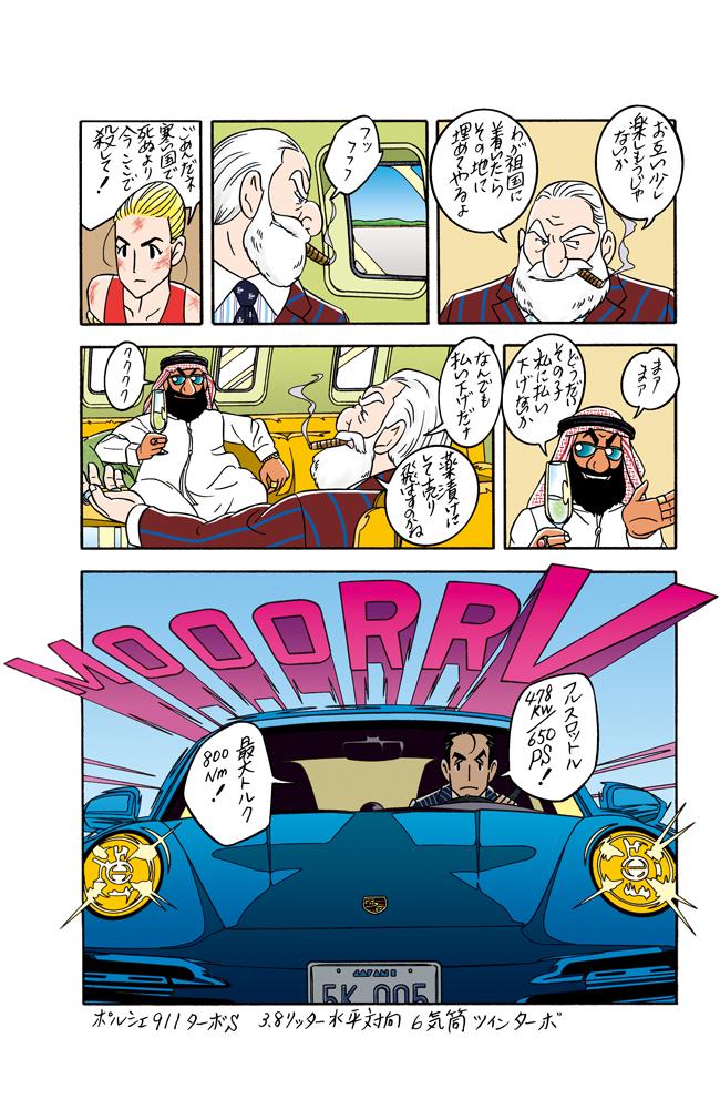 ワンダーカクテル 【第28話 記憶のない男K 〜25.5cm〜】5ページ目画像