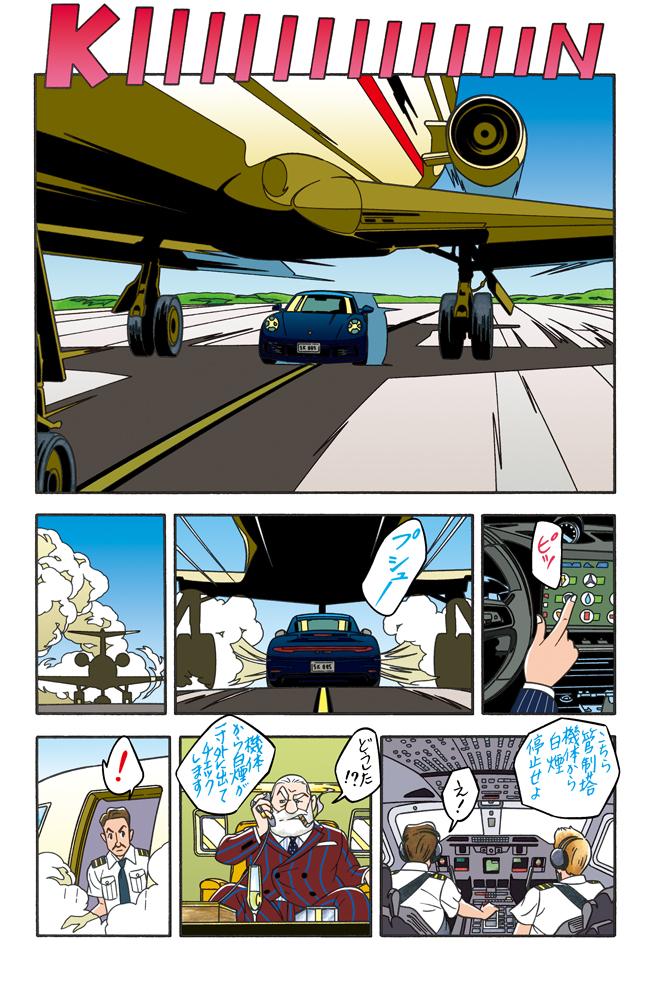 ワンダーカクテル 【第28話 記憶のない男K 〜25.5cm〜】6ページ目画像