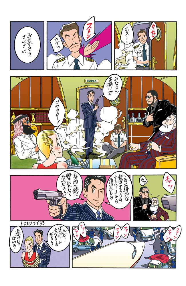 ワンダーカクテル 【第28話 記憶のない男K 〜25.5cm〜】7ページ目画像