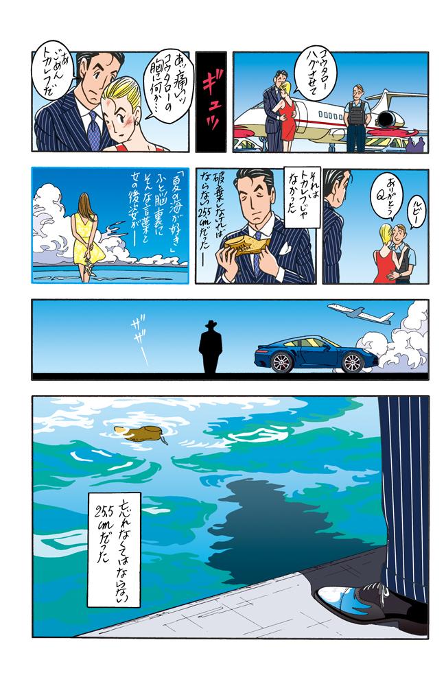 ワンダーカクテル 【第28話 記憶のない男K 〜25.5cm〜】8ページ目画像