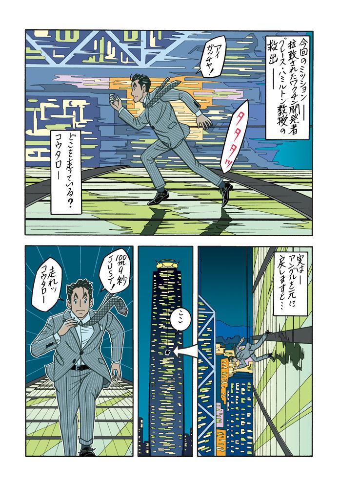 ワンダーカクテル 【第29話 記憶のない男K〜100万ドルの出会い〜】1ページ目画像