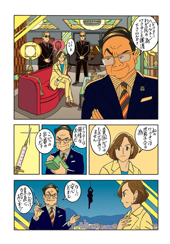 ワンダーカクテル 【第29話 記憶のない男K〜100万ドルの出会い〜】2ページ目画像