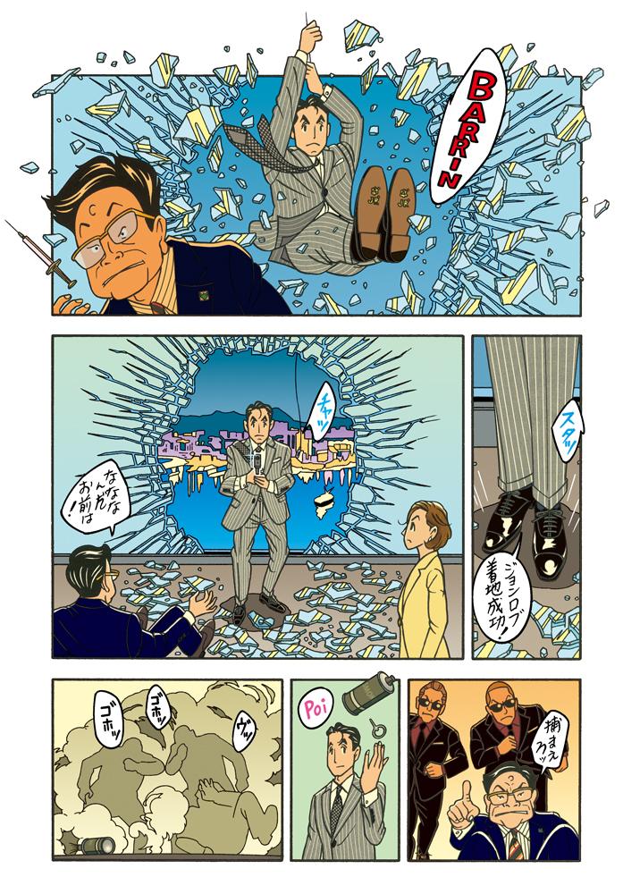 ワンダーカクテル 【第29話 記憶のない男K〜100万ドルの出会い〜】3ページ目画像
