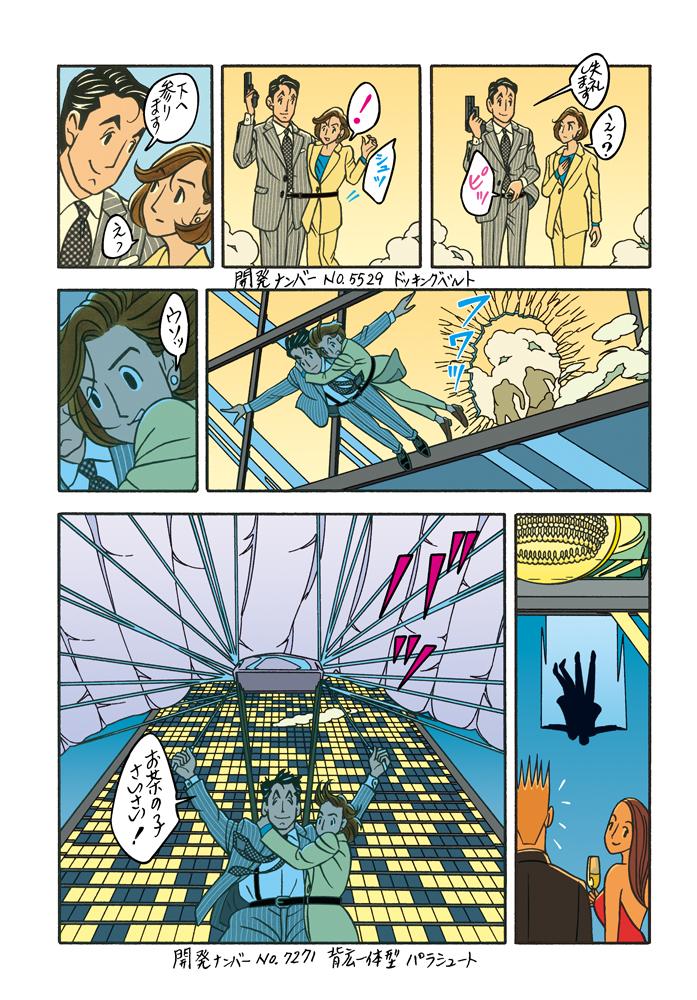 ワンダーカクテル 【第29話 記憶のない男K〜100万ドルの出会い〜】4ページ目画像