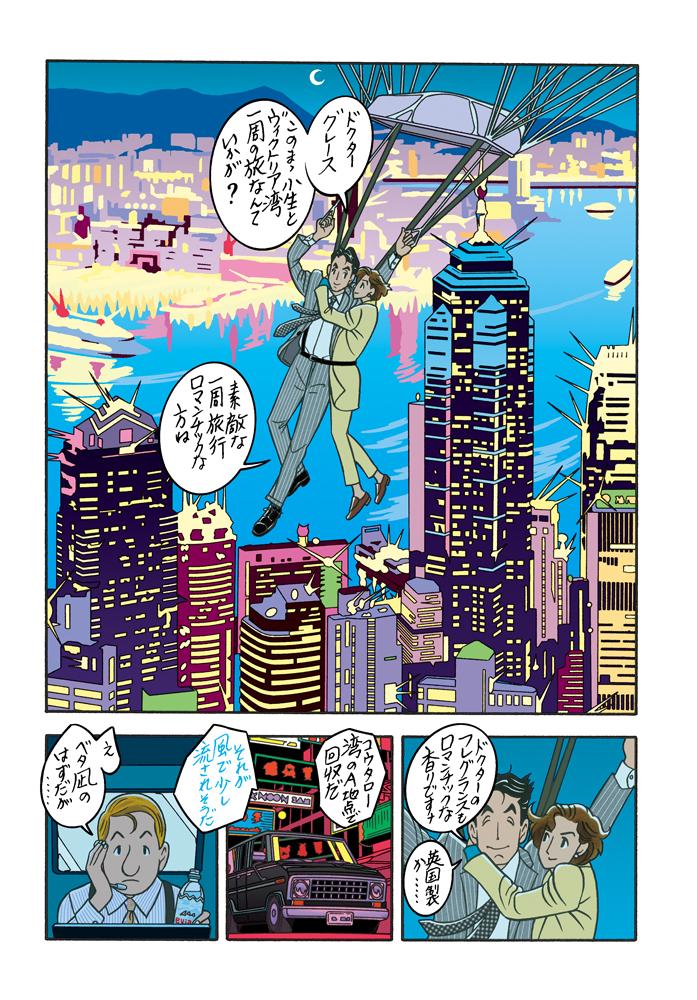 ワンダーカクテル 【第29話 記憶のない男K〜100万ドルの出会い〜】5ページ目画像